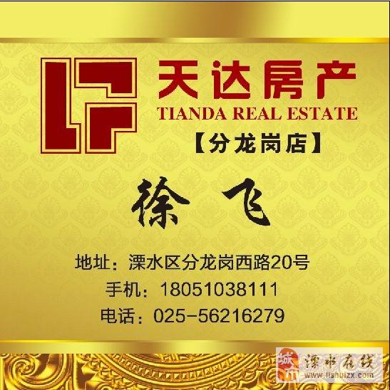 18051038111荣昌花园83平110万元