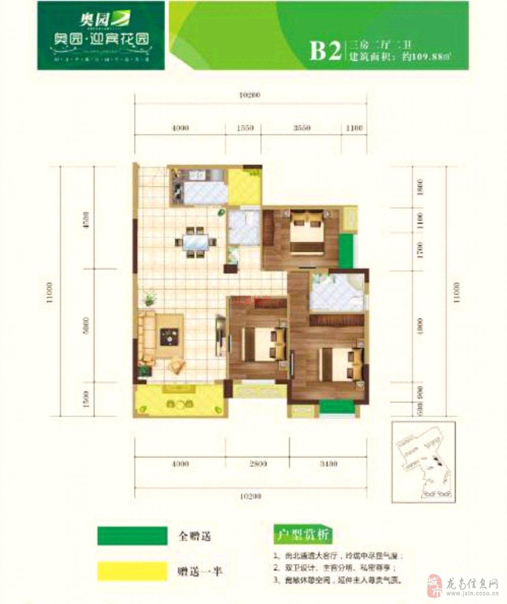 【今日推荐】奥园3室2厅2卫55.6万元