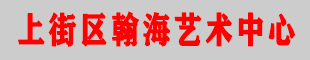 郑州市澳门葡京网址区翰海艺术中心