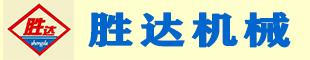 新疆胜达机械设备制造有限澳门葡京网站河南分澳门葡京网站