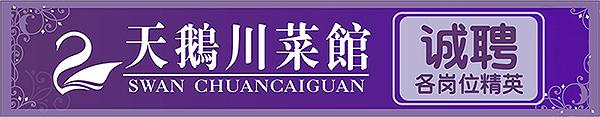 三�_天�Z餐�管理有限�任公司