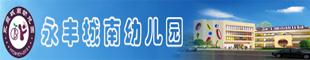 永丰城南幼儿园