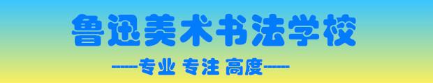鲁迅美术书法学校(本色教育)