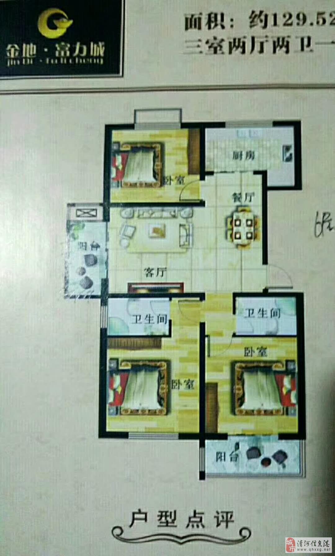 金地富力城三室一手房单价低
