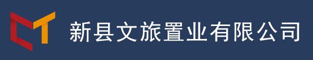 新县文旅置业有限公司
