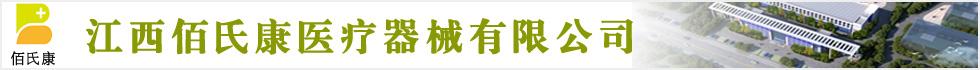 江西佰氏康医疗器械有限公司/邦瑞生物