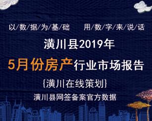 2019年2月份潢川县房产报告