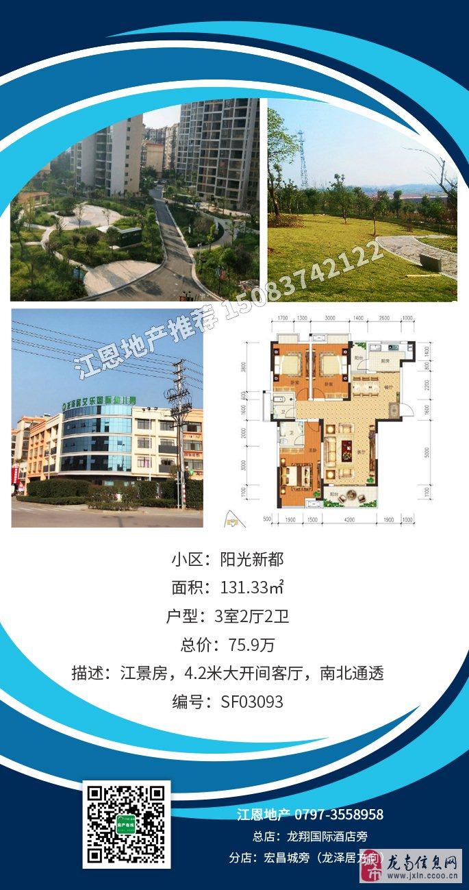 阳光新都(江景靓三房出售,售价75.9万)
