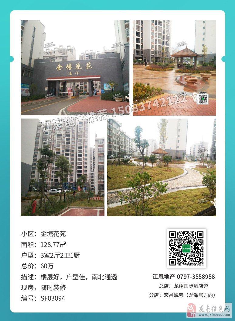(特价三房,位于城市发展中心,超低价60万出售)