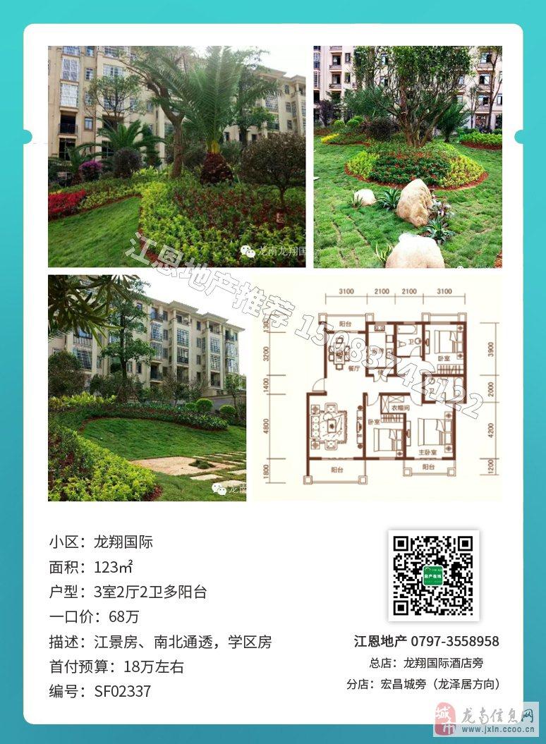 龙翔国际江景三房售68万临学区,南北通透,随时看房