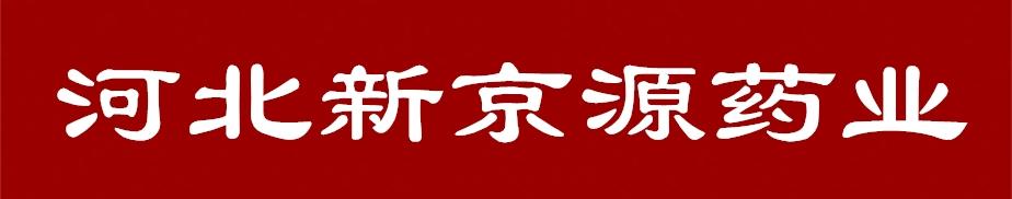 河北新京源藥業有限公司