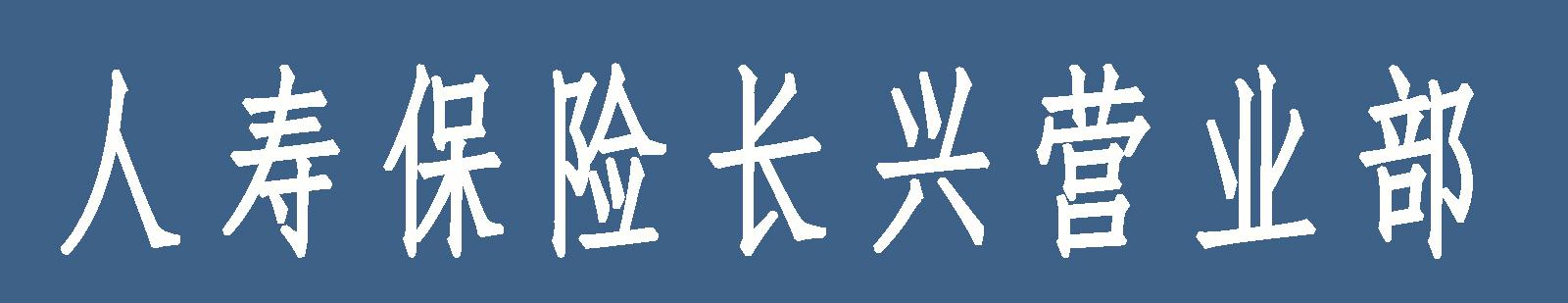 中��人�郾kU�L�d支公司