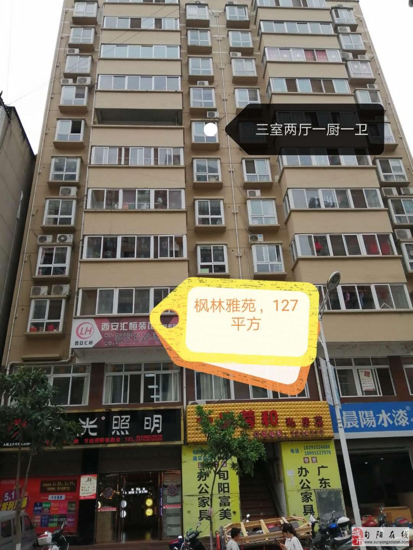 急售、枫林雅苑3室2厅1厨1卫毛坯房