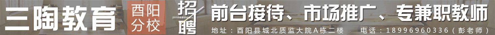 三陶教育酉�分校