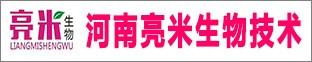 河南亮米生物技术有限澳门葡京网站