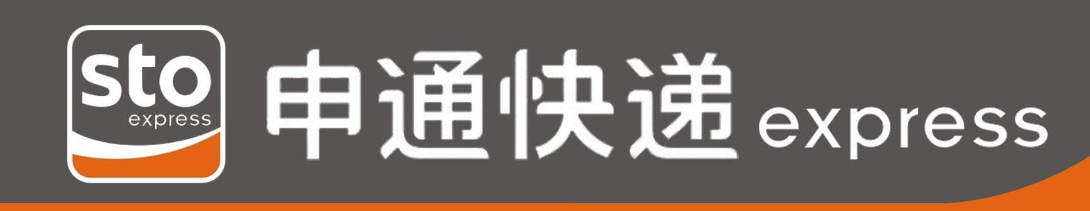 麻城申通快�f有限公司
