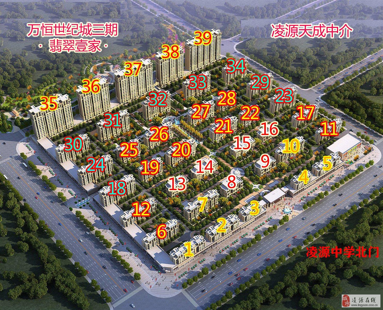 世紀城三期9樓108.22+閣樓43平60萬