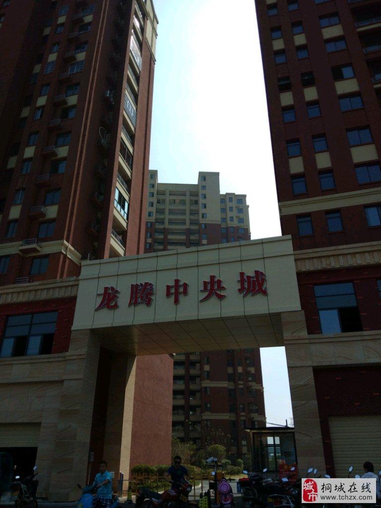 龙腾中央城东部高档小区周边配套齐全中间位置
