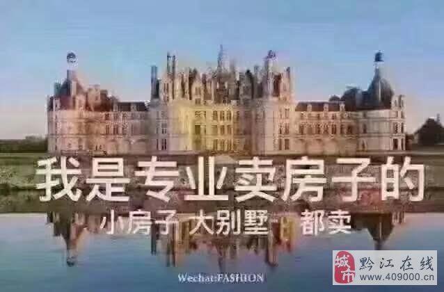 博宏大众家园清水2室仅售40.6万