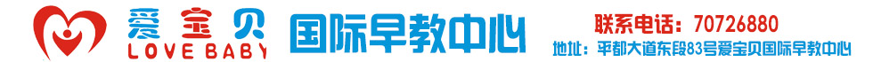重庆爱宝贝国际早教中心(37号丰都中心)