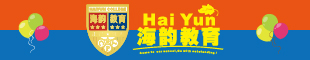旺苍县海韵英语培训学校
