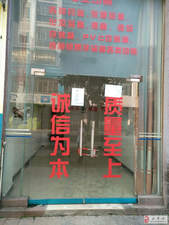 欧阳修步行街店面双层1室1卫58万元