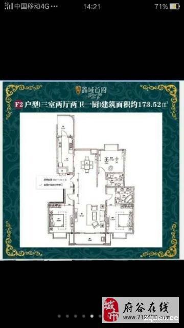 鑫域首府售房