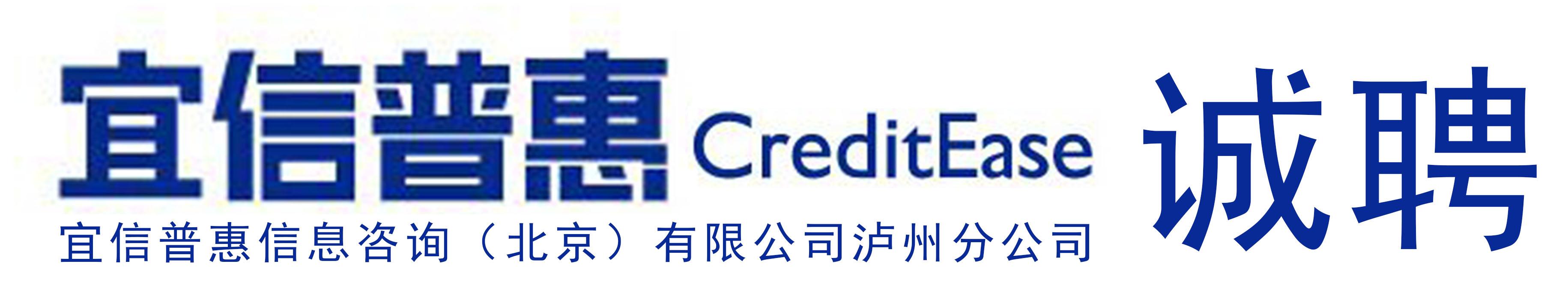 宜信普惠信息咨询(北京)有限公司泸州分公司