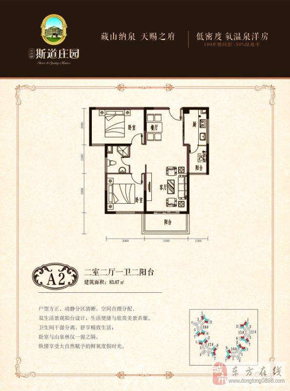 天来泉-斯道庄园1室1厅1卫48万元(外地可购)