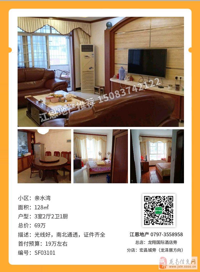龙城·亲水湾精装3室2厅2卫出售,69万