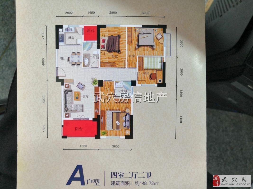明宇东港新城4室2厅2卫77.48万元