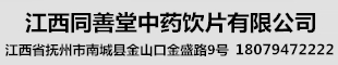 江西同善堂中��片有限公司