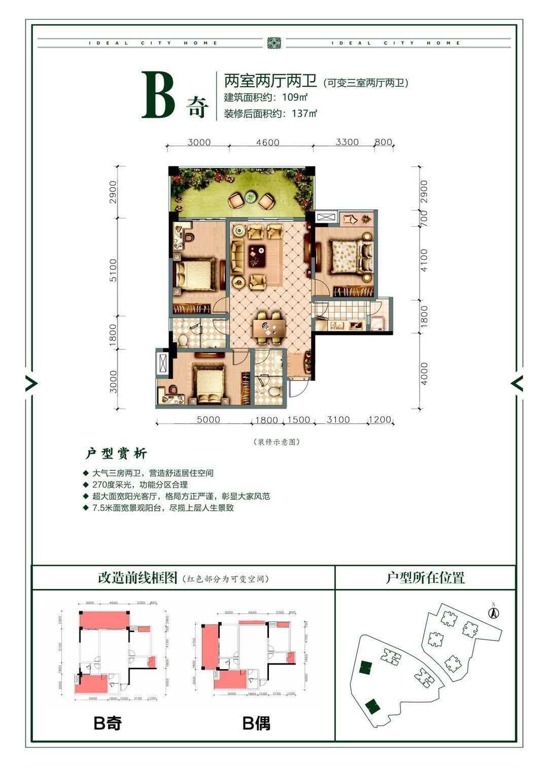 金沙明珠3室2厅2卫57.15万元