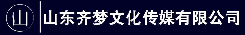 山东齐梦文化传媒有限公司