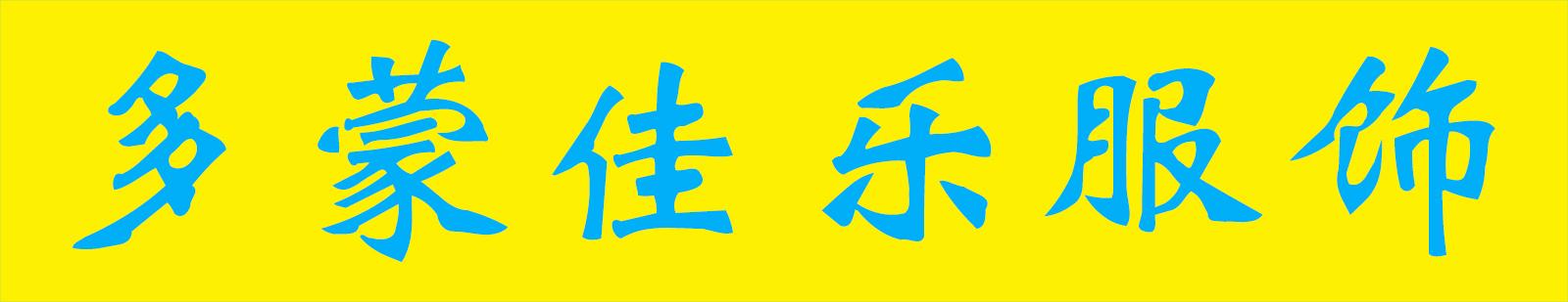 浙江多蒙佳乐服饰有限公司