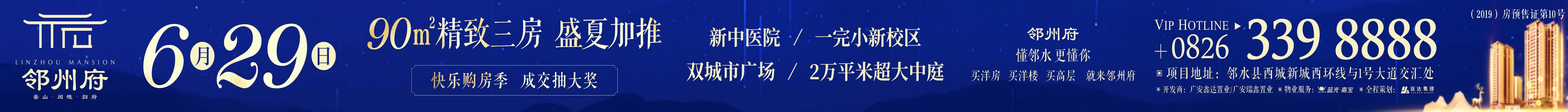 �V安鑫�_置�I有限公司(�州府�目)