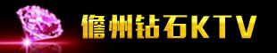 儋州钻石KTV