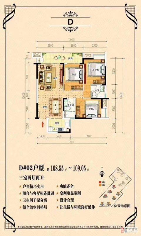 海逸豪苑方正户型城北中心3室2厅首付28万