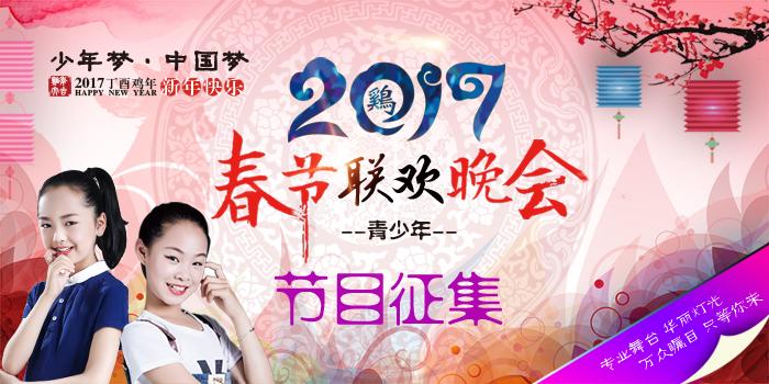 """2017""""少年梦·中国梦""""淮安市青少年春节联欢晚会"""