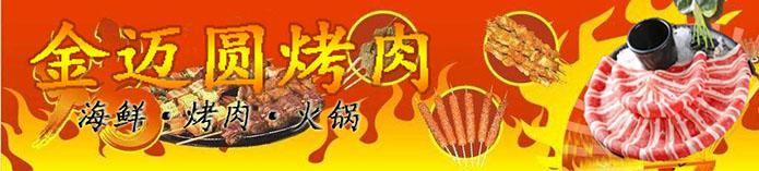 金迈圆烤肉新推出68元自助餐