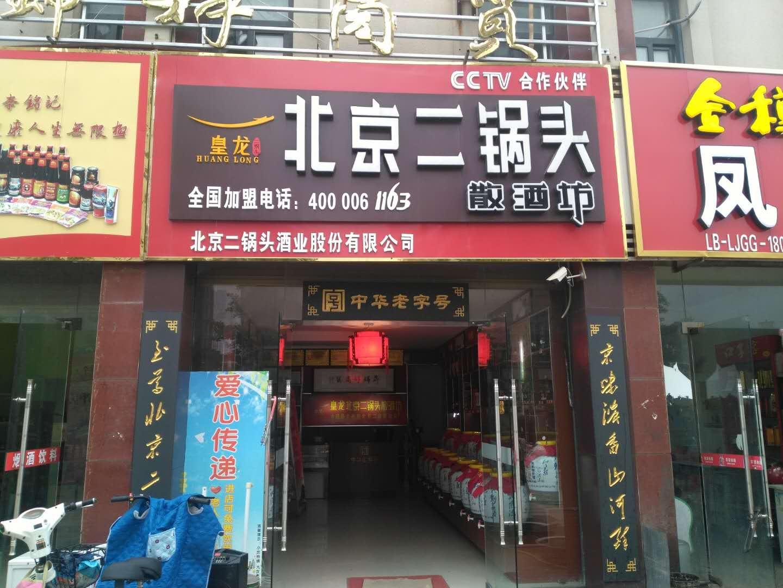 北京二锅头散酒坊诚邀加盟