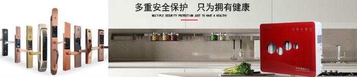 睿嘉周年大庆,购品牌指纹锁送品牌净水机