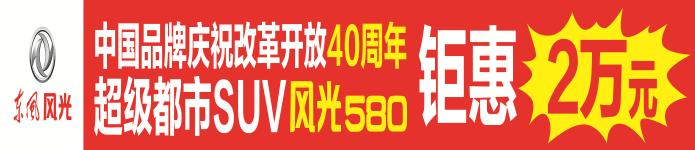 东风风光580钜惠2万元