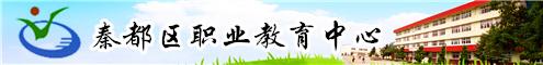 秦都职教中心