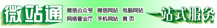 岷县建站网