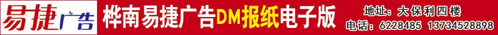 桦南易捷广告DM版