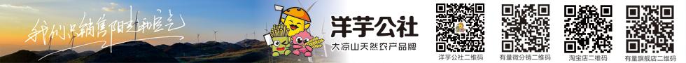 洋芋公社——大凉山天然农特产品牌