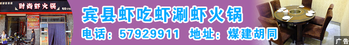 宾县虾吃虾涮虾火锅
