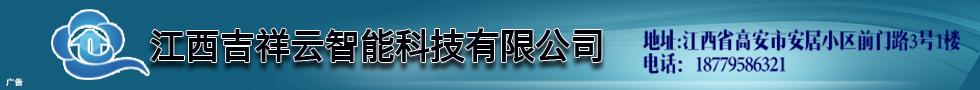 江西吉祥云智能科技有限公司