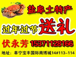 阜宁官方微信公众平台盐阜在线:yanfu365
